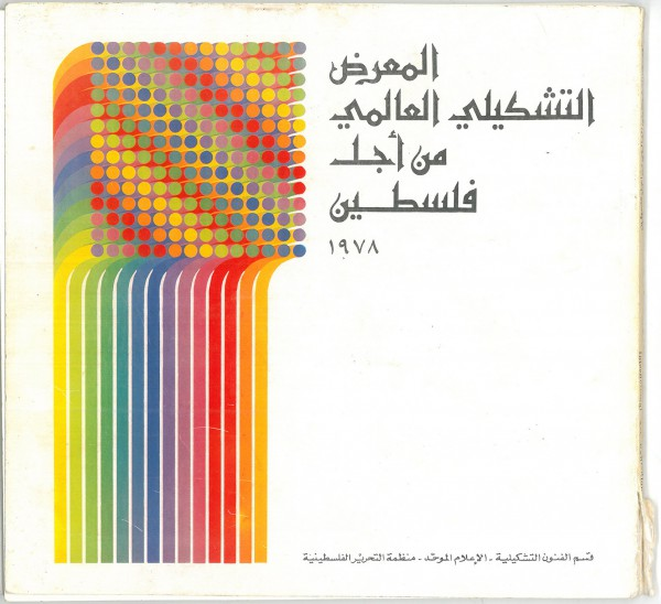 Arabic cover of catalog for the International Art Exhibition for Palestine, Beirut, 1978.